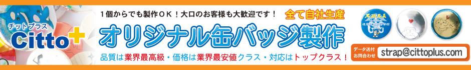 缶バッジ(缶バッヂ)製作のcitto+!