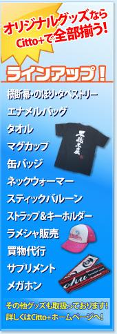 オリジナルグッズならCitto+におまかせ!