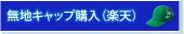 無地キャップ購入(楽天ショップへ)