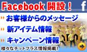 facebook開設!