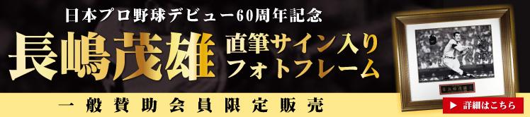 長嶋茂雄 直筆サイン入りフォトフレーム
