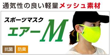 スポーツマスク エアーC
