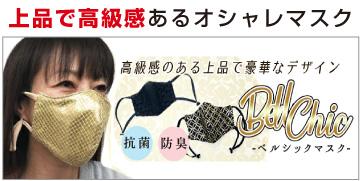ベルシックマスク