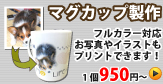 オリジナルマグカップ製作