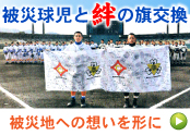 被災球児と絆の旗交換