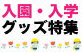 入園・入学グッズ特集