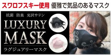 マスクを洗濯時の必需品