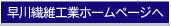 早川繊維工業ホームページへ