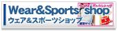 ウェア&スポーツショップ