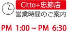 Citto+忠節店