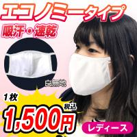 エコノミー洗える布マスク(レディース)