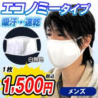 エコノミー洗える布マスク(メンズ)