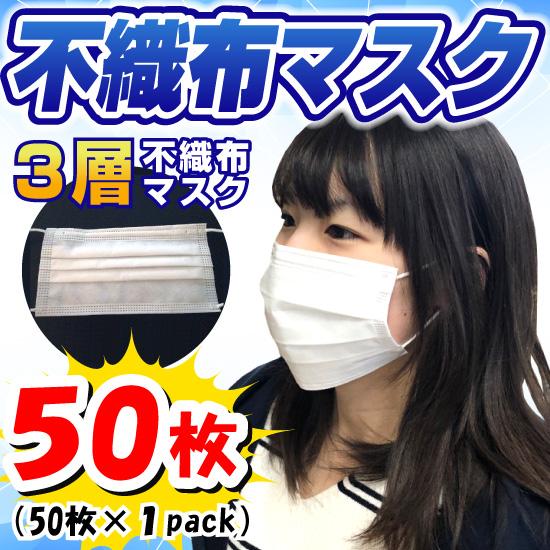 不織布マスク50枚
