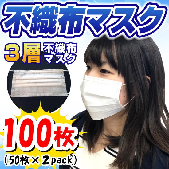 不織布マスク100枚