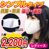 シンプル洗える布マスク(レディース)