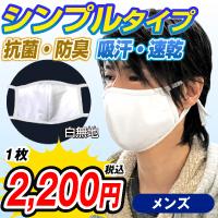 シンプル洗える布マスク(メンズ)