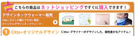 Citto+オリジナルデザイン