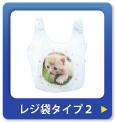 レジ袋タイプ2