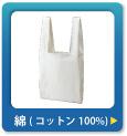 綿コットン100%