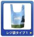 レジ袋タイプ1