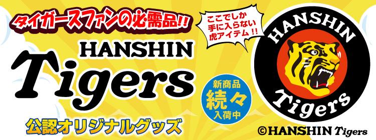 阪神タイガースオリジナルグッズを多数販売!